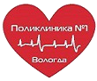 """БУЗ ВО """"Вологодская городская поликлиника №1""""1"""